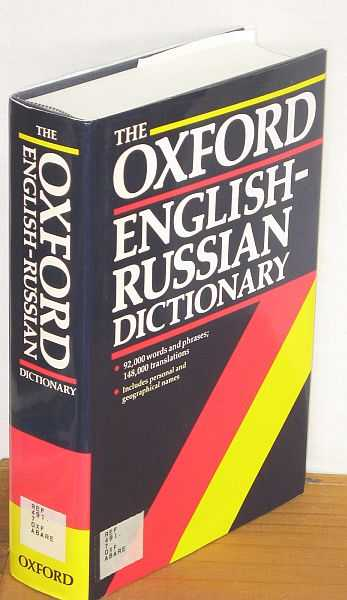 Image for The Oxford English-Russian Dictionary
