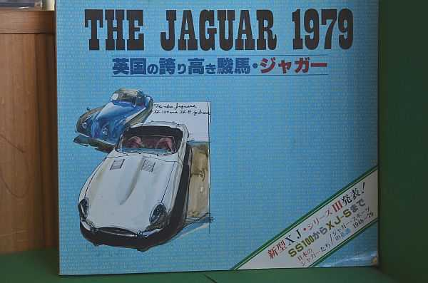 Image for The Jaguar 1979